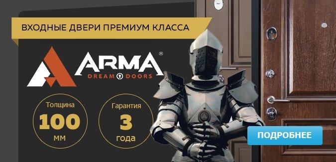 Гигант двери Екатеринбург - Двери Арма