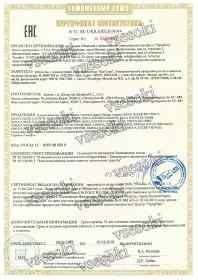 Сертификат EAC на соковыжималки Sana 2015-2018