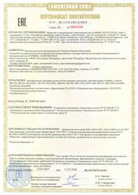 Сертификат EAC на блендеры Tribest 2017-2020