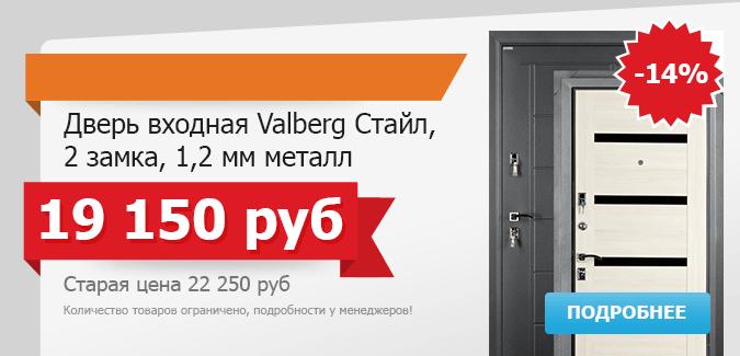 Гигант двери Екатеринбург - Дверь Valberg