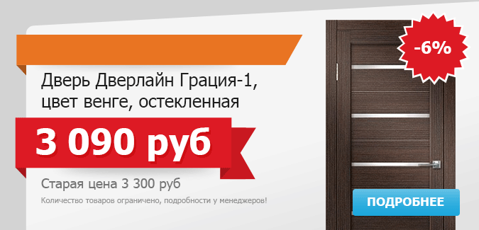 Гигант двери Екатеринбург - Дверь Дверлайн