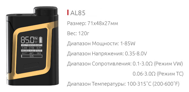 Спецификация Боксмода SMOK AL85