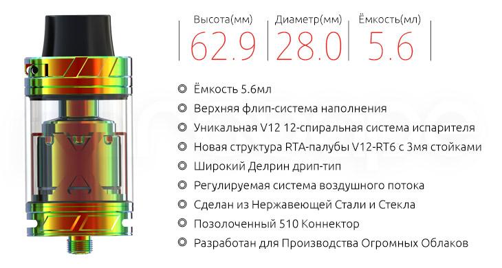 Спецификация Атомайзера iJOY MAXO V12