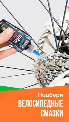 Велосипедные смазки для цепи