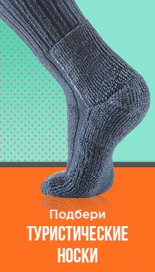 Туристические носки для треккинга и походов