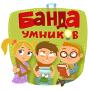 Банда Умников - настольные игры