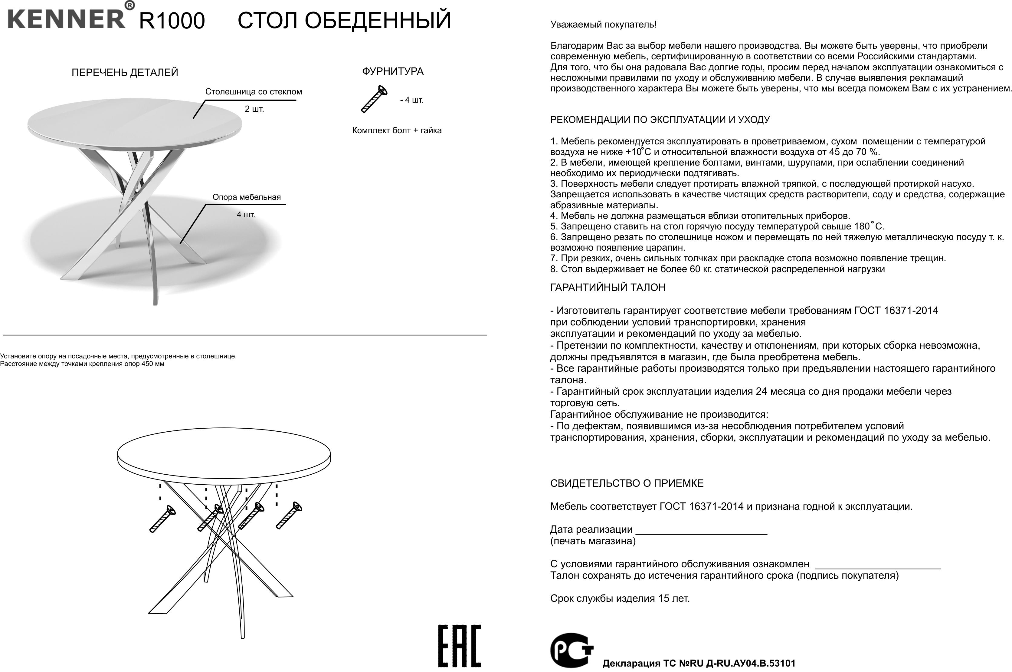 стол письменный арт 495 инструкция по сборке