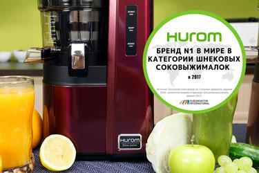 Хюром – бренд №1 в категории слоуджусеров