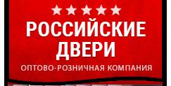 Российские двери