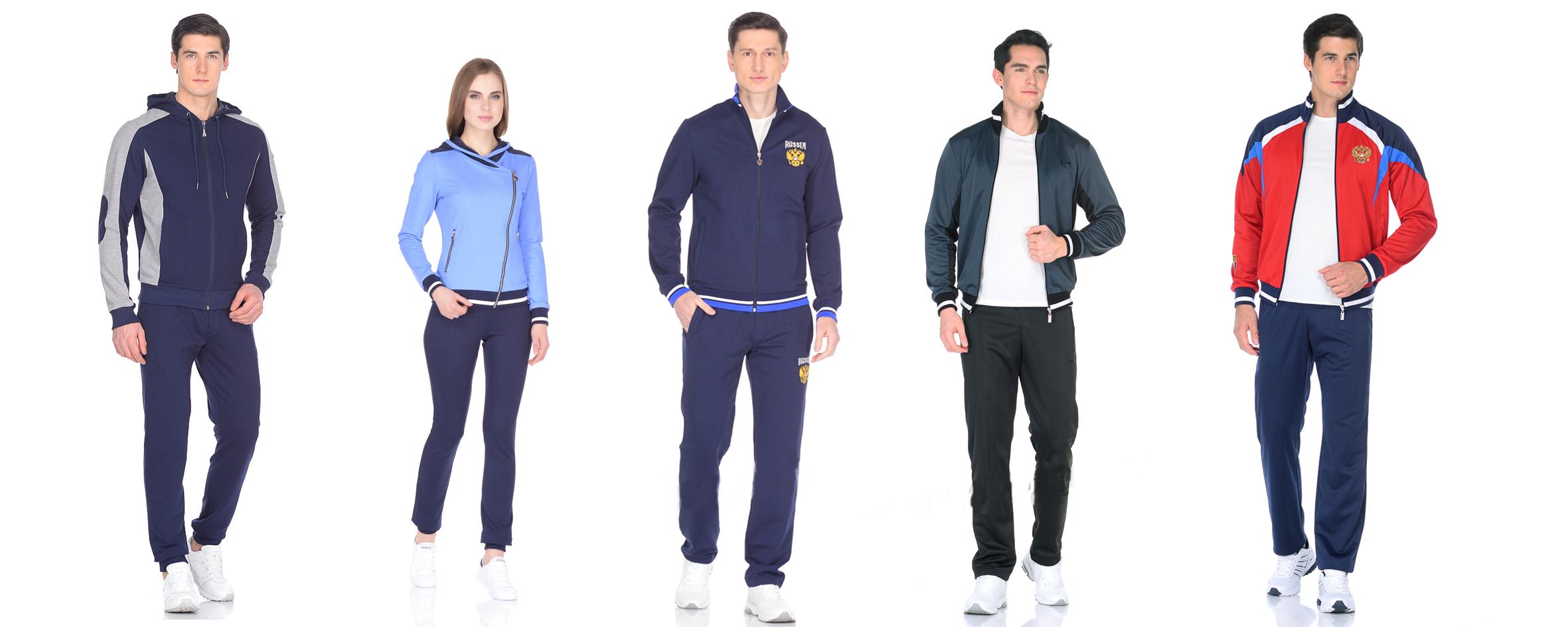 Спортивные костюмы купить в интернет магазине