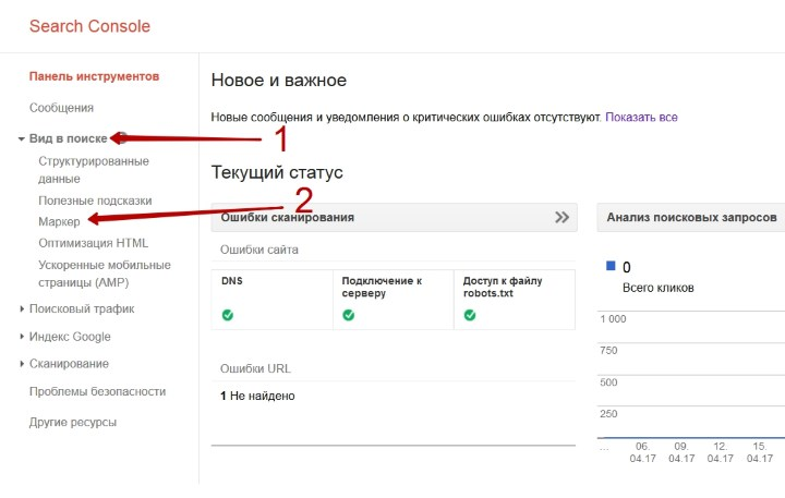 Маркер Search Console