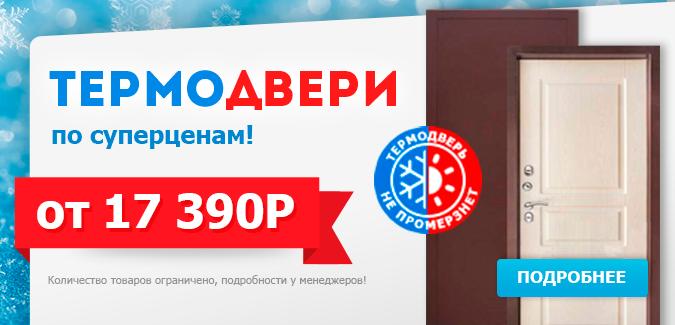 Гигант двери Екатеринбург - Термодвери
