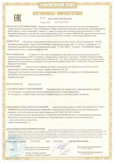 Сертификат на маслопрессы L'equip 2018-2021