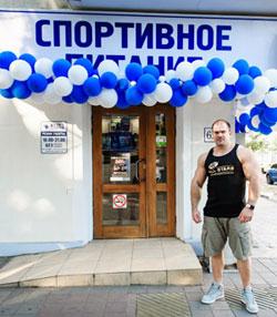 Спортивное питание Краснодар