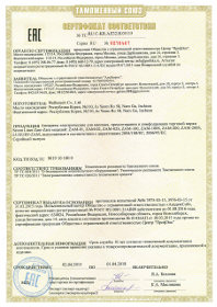 Сертификат EAC на массажеры WelbuTech 2015-2018