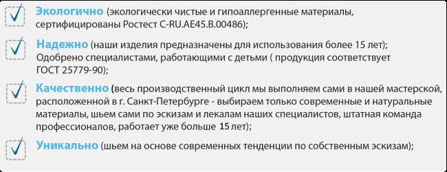 Костюм Славянская рубаха и его преимущества