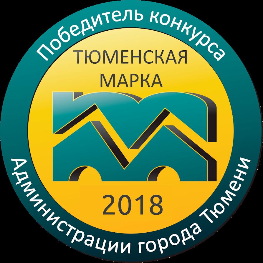 Победитель конкурса 2018