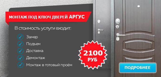 Гигант двери Екатеринбург - Монтаж Аргус за 2100