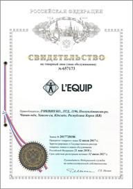 Свидетельство на товарный знак L'equip 2017-2027