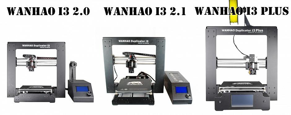 отличие wanhao duplicator i3 v 2.1 и 2.0