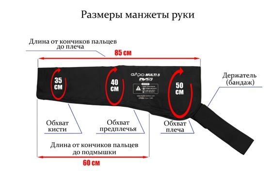 Размеры манжеты рук Gapo Multi 5 black