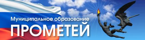 Внутригородское муниципальное образование Санкт-Петербурга муниципальный округ Прометей