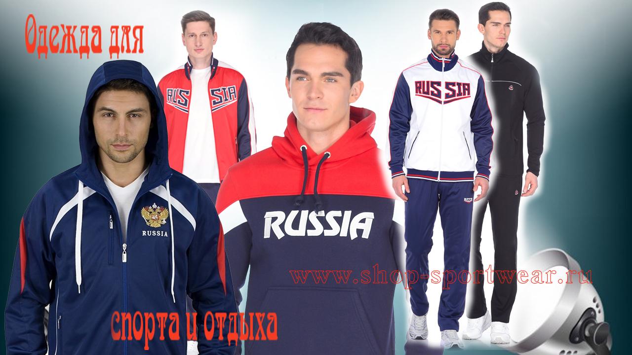 Спортивные костюмы Россия
