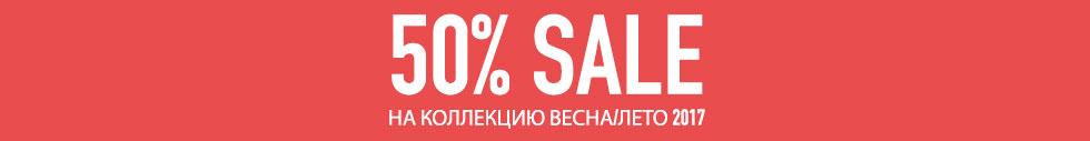 SALE 50% на коллекцию Весна/Лето 2017