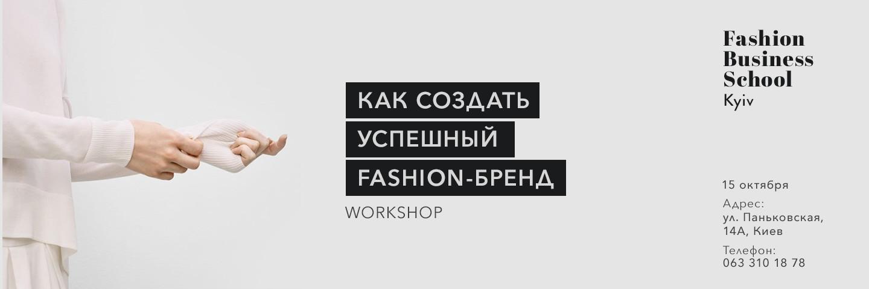 Как создать успешный fashion-бренд