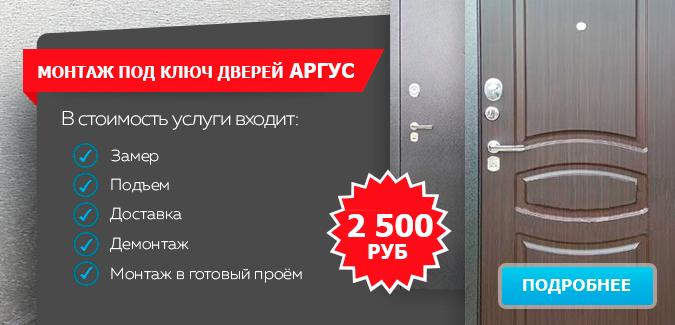 Гигант двери Екатеринбург - Монтаж Аргус за 2500