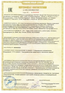 Сертификат соответствия на соковыжималки Hurom 2017-2022