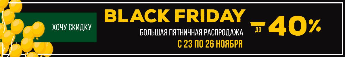 BIG BLACK SALE: Чёрная пятница, распродажа до -40%, только 23-26 ноября!