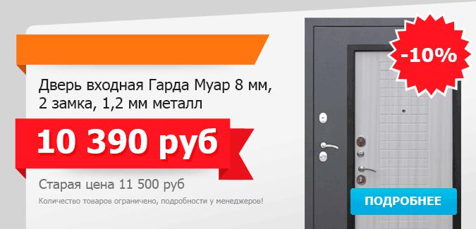 Гигант двери Новосибирск - Гарда 8мм