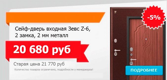 Гигант двери Новосибирск - Сейф-дверь входная Зевс Z-6