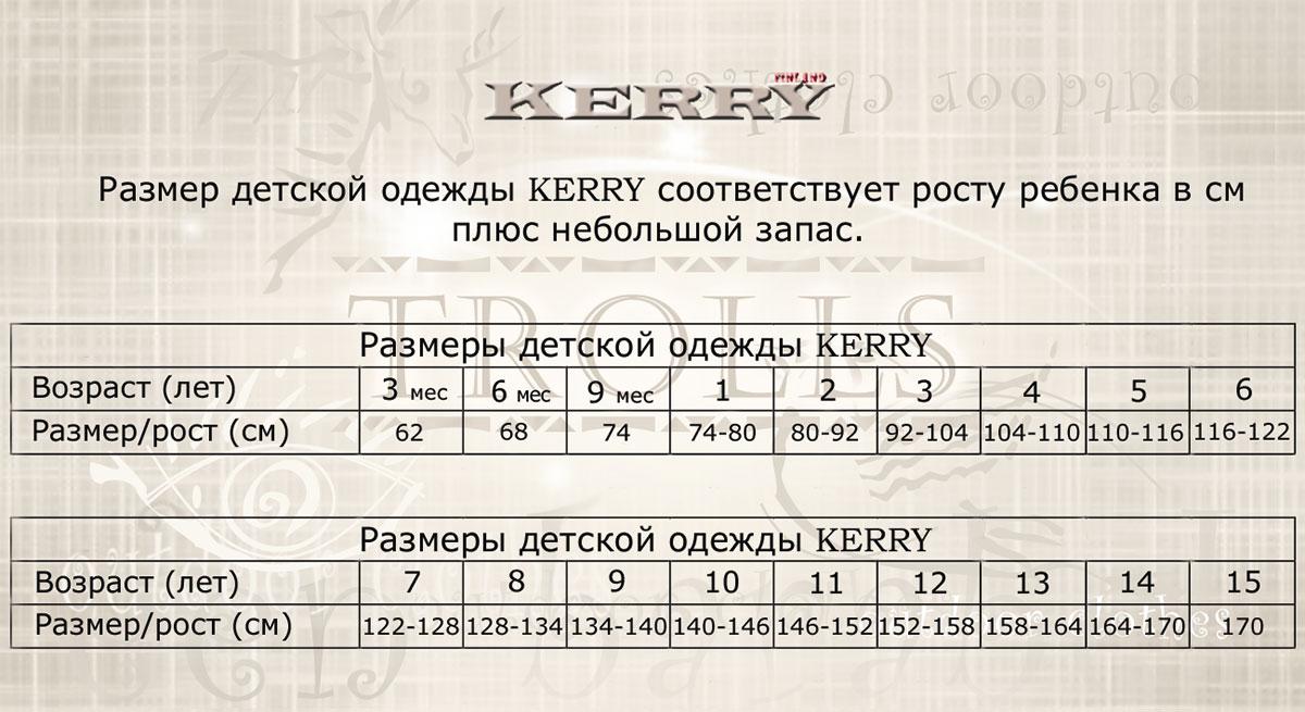 Таблица размеров детской одежды Kerry