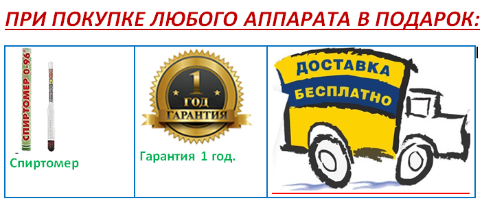 https://static-internal.insales.ru/files/1/4881/4092689/original/Samogon_77_1_tr.png