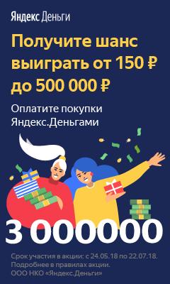 Подарок от Яндекса
