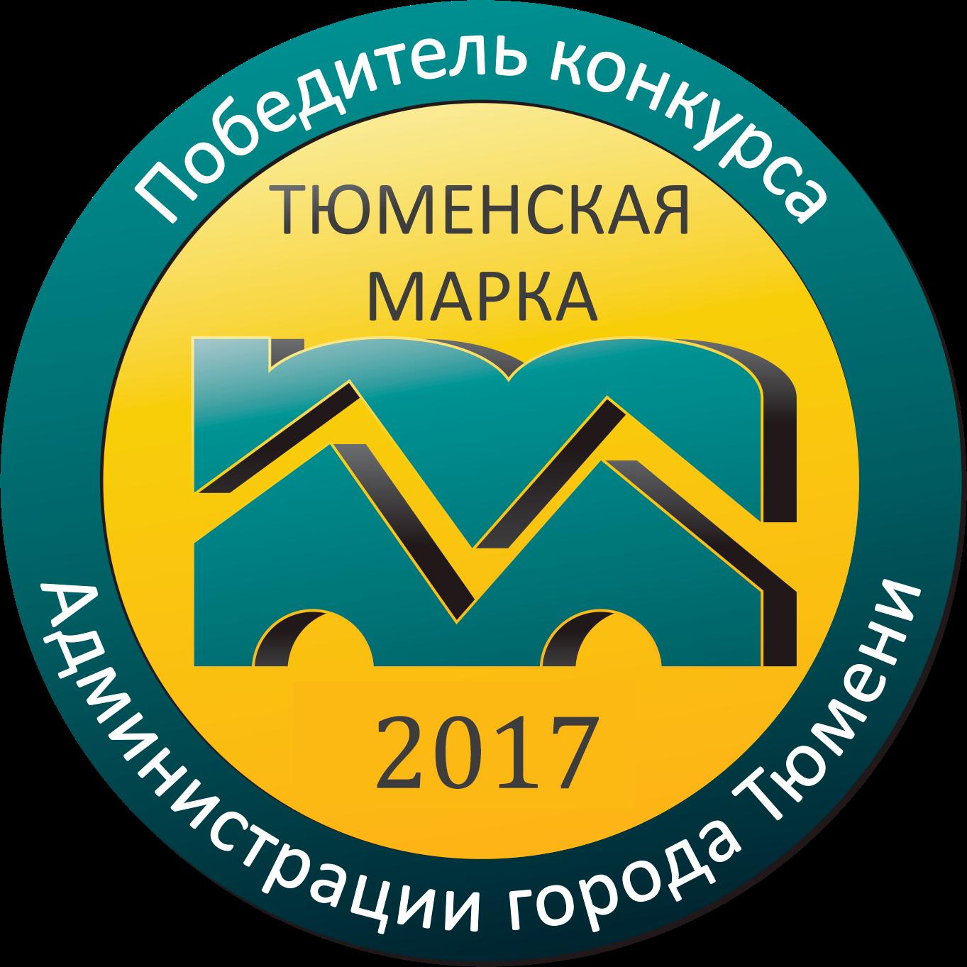 Победитель конкурса 2017