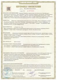 Сертификат на дегидраторы L'equip 2017-2018