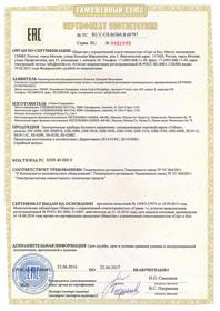 Сертификат EAC на соковыжималки Tribest 2016-2017