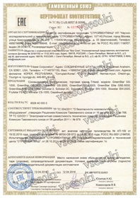 Сертификат EAC на соковыжималки Tribest 2015-2016