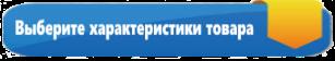 Пожалуйста выберите вариант товара перед его покупкой на сайте уфа-аква.ру