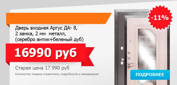 Гигант двери Екатеринбург - Дверь Аргус