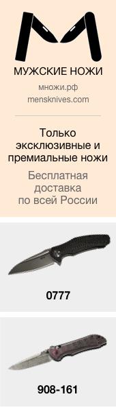 Перейти в Мужские Ножи