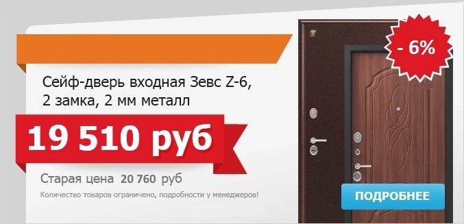 Гигант двери Барнаул - Дверь Зевс