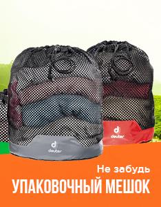 Упаковочные мешки