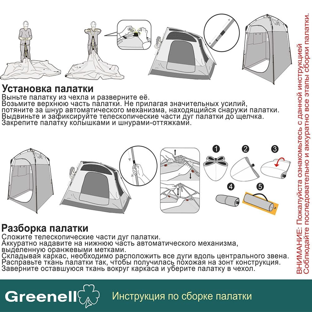 Инструкция к палатке Приват