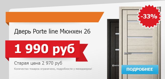Гигант двери Екатеринбург - Дверь Porte Line