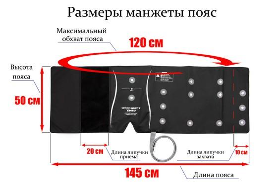 Размеры манжеты пояс Gapo Multi 5 black