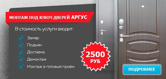 Гигант двери Екатеринбург - Монтаж Аргус